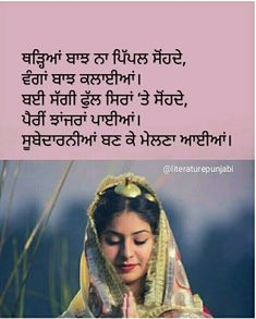 Our social Life Punjabi Attitude Quotes, Punjabi Love Quotes, Quotes Thoughts, True Quotes, Funny Quotes, Punjab Culture, Punjabi Captions, Punjabi Jokes, Suits Quotes