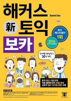 Hackers New TOEIC Voca by David Cho Korean-English Paperback Vocabulary