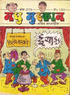 Madhu Muskaan Vintage India, Vintage Ads, Indrajal Comics, Hand Reflexology, India Poster, Indian Comics, Download Comics, Old Advertisements, Indian Prints