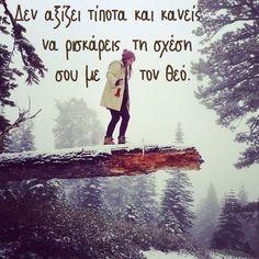 #εδέμ   Δεν αξίζει τίποτα και κανείς      να ρισκάρεις    τη σχέση          σου με       τον Θεό. Greek Quotes, Christianity, Positive Quotes, Meditation, Faith, God, Greeks, Movies, Movie Posters