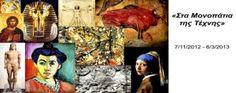 Δωρεάν σεμινάρια Ιστορίας της Τέχνης