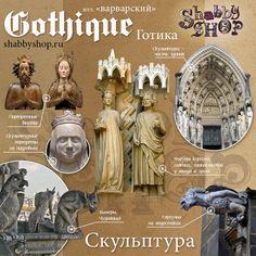gothic - sculpture