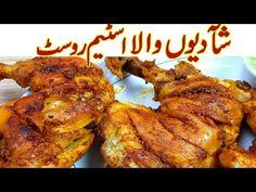 Chicken Steam Roast Shadiyon wala I Chicken Steam Roast Restaurant Special Recipe I Steam Roast - YouTube