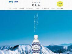 立山の水 さらら | ミネラルウォーターより高い安全基準の富山の水