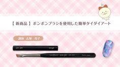 【新商品】「ポンポンブラシ」を使用した簡単タイダイアート
