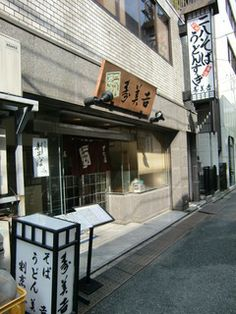 寿美吉 - 1-7-14 Kajichō, Chiyoda-ku, Tōkyō / 東京都千代田区鍛冶町1-7-14