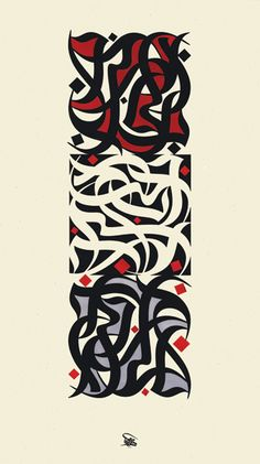 Born in Basra in Wissam Shawkat is an award-winning artist and designer based in Dubai, with a focus on Arabic calligraphy and typography. Arabic Calligraphy Design, Persian Calligraphy, Calligraphy Print, Arabic Calligraphy Art, Arabic Design, Beautiful Calligraphy, Arabic Art, Islamic Patterns, Arabesque