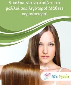 9 κόλπα για να λούζετε τα μαλλιά σας λιγότερο! Μάθετε περισσότερα!  Κάθε πότε λούζετε τα μαλλιά σας; Ένα από τα πιο άβολα προβλήματα ομορφιάς είναι το να έχετε βρώμικα μαλλιά. Κάνει τους ανθρώπους να αισθάνονται. Hair, Beauty, Whoville Hair, Beleza