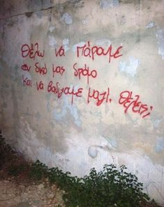 .. Street Quotes, Love Quotes, How Are You Feeling, Feelings, Sayings, Greek, Walls, Poetry, Heart
