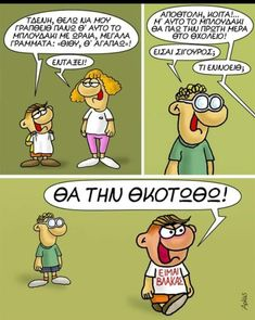 Funny Greek Quotes, Funny Pins, Funny Stuff, Funny Cartoons, Minions, Just In Case, Peanuts Comics, Funny Pictures, Lol