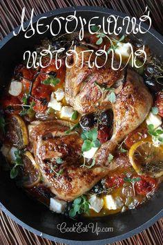 Ένα απλό και εύκολο πιάτο, γεμάτο όμως με χρώματα και αρώματα της Μεσογείου και ειδικότερα της Ελλάδας. Όλα ετοιμάζονται, μαγειρεύονται, ψήνονται και σερβίρονται σε ένα μόνο σκεύος, προσφέροντας μεγάλη ευκολία αλλά και πολύ στυλ!