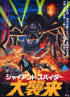 "Japanese poster for the low-budget 1975 film ""The Giant Spider Invasion"""