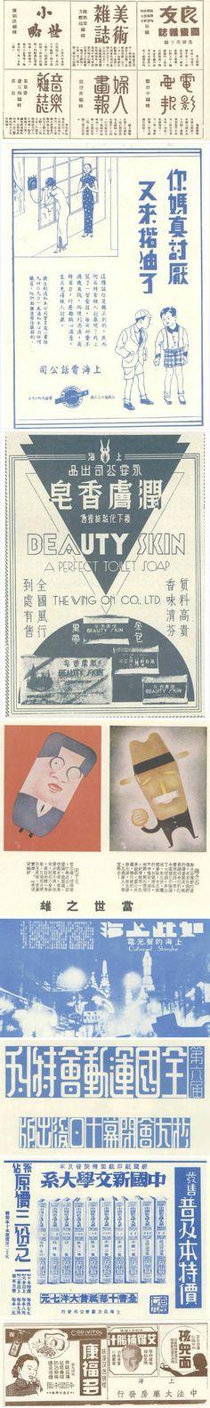 设: 1912-1949之中国平面设计。字体好美。_RED-HOME