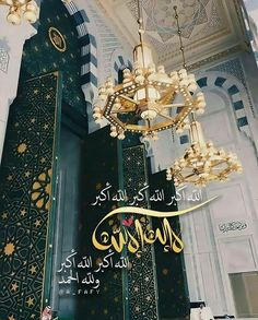 Eid Mubarak Quotes, Eid Quotes, Eid Mubarak Images, Eid Mubarak Card, Happy Eid Mubarak, Hajj Mubarak, Eid Wallpaper, Islamic Wallpaper, Ramadan Mubarak Wallpapers