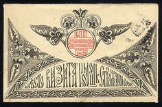 "Russia 1898,- decorative illustrated charity envelope (opened on three sides) issued to benefit the ""St. Petersburg Trustee Committee of Sisters of the Red Cross,"" franked with 1k and 2k adhesives, addressed to Samara, with arrival pmk, v.f.    Dealer  Cherrystone Auction    Auction  Estimate price:  450.00 US$"
