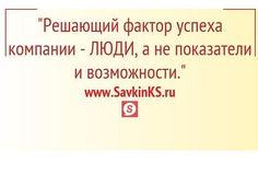 #Фактор #успеха #компании