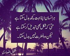 Top urdu quotes and two lines urdu poetry