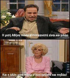 Δυο ξενοι Ντενη Movie Quotes, Funny Quotes, Funny Greek, Greek Quotes, Stupid Funny Memes, Series Movies, Just For Fun, Slogan, Comedy