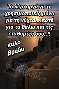 Greek Quotes, Good Night, Instagram, Nighty Night, Good Night Wishes