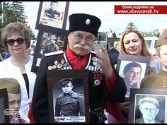 Бессмертный полк Славянск 2017