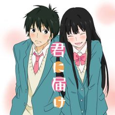 Has anyone else noticed that Kazehaya's been looking all awkward next her on the cover page thingy for the newest chapters or is that just me? Kimi Ni Todoke, Manga Love, Anime Love, Hot Anime Couples, Manga Anime, Japanese Show, Couples Cosplay, Comedy Anime, Anime Ships