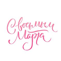 С восьмым Марта! Надпись на русском языке #march #type #font #like #8march #gift #typography #lettering #calligraphy #handtype #mashabutorina