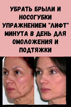 Face Exercises, Face Massage, Facial, Health Fitness, Lose Weight, Yoga, Workout, Memes, Hair