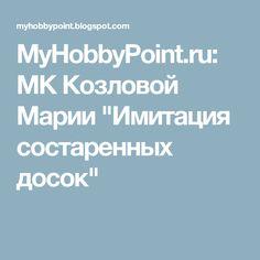 """MyHobbyPoint.ru: МК Козловой Марии """"Имитация состаренных досок"""""""