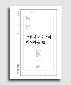 스튜디오 지브리전 포스터 _텍스트 레이아웃 해보기 (연습) - 브랜딩/편집 Typo Poster, Poster Layout, Print Layout, Book Layout, Layout Design, Web Design, Text Layout, Brochure Layout, Brochure Design