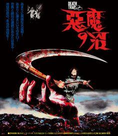 Eaten Alive aka Death Trap (1977) - Japanese movie poster