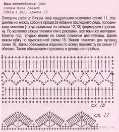 crochelinhasagulhas: Bata branca em crochê