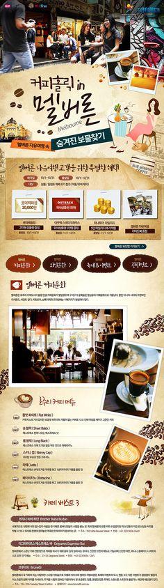 [기획전] 커피홀릭 in 멜버른 자유여행 기획전 : 네이버 블로그