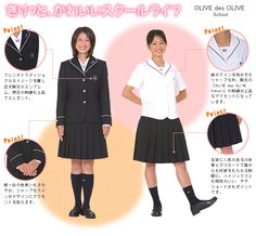 制服紹介 - Japanese School Uniform
