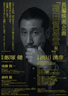 Enokida Trading Post / Enokida Boekido / 榎田貿易堂  (2017) - Japanese Movie