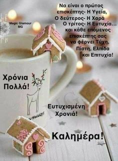 Mary Christmas, Christmas Wishes, Christmas And New Year, Xmas, Best Quotes, Life Quotes, Greek Quotes, Glamour, Make A Wish