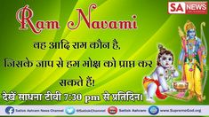 ram navmi wishes in hindi ram navmi quotes Ram navmi images ram navmi poster ram navmi creative ideas ram navmi banner and png shree ram navmi ram navmi hindi quotes ram navmi greetings Ram Navmi, Happy Ram Navami, Navratri Images, Sa News, Channel, Birthday Posts, Creative Background, Quote Posters, Hindi Quotes