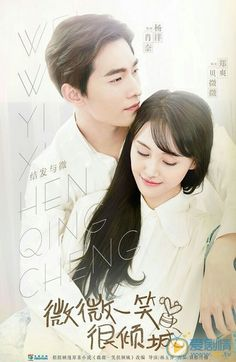Yang Yang 杨洋 Zheng Shuang 郑爽 Love 020 微微一笑很倾城 (Just One Smile is very alluring) 2016 Chinese Fans, Chinese Movies, Asian Actors, Korean Actors, Korean Dramas, Yang Yang Zheng Shuang, Online To Offline, Love 020, Drama Eng Sub