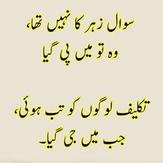 Takleef to hai e saari ye. Urdu Funny Poetry, Poetry Quotes In Urdu, Best Urdu Poetry Images, Urdu Poetry Romantic, Love Poetry Urdu, My Poetry, Iqbal Poetry, Sufi Poetry, Urdu Quotes With Images