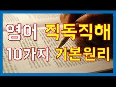 영어회화, 영어 어순을 이해하는 기본 원리 | 영어어순 이해하는 방법 |영어공부, 12분 - YouTube English Study, Learn English, Education English, English Grammar, Helpful Hints, Conversation, Language, Writing, Workout