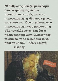 Μηδεν Religion Quotes, Wisdom Quotes, Life Quotes, Big Words, Greek Quotes, Literature, Give It To Me, Poetry, Thoughts