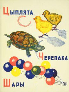 ancien abécédaire russe  vintage russian ABC book