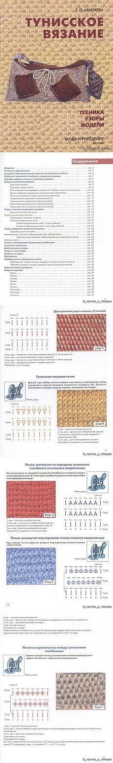 Книга: Тунисское вязание. Техника, узоры, модели. Т.П. Абизяева.