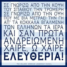 Greek Independence March 25