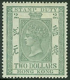 Mad Listings For Sale Old Stamps, Rare Stamps, Queen Vic, Two Dollars, Commonwealth, Stamp Collecting, Postage Stamps, Hong Kong, The Past