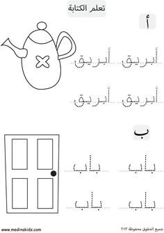 Photos of pin by nisreen massad on اوراق عمل احرف عربية - arabic teachers ponnani work sheets for lp arabic Alphabet Flash Cards Printable, Alphabet Tracing Worksheets, Preschool Worksheets, Letter Tracing, Arabic Handwriting, Learn Arabic Online, Arabic Alphabet For Kids, Arabic Lessons, Toddler Learning Activities