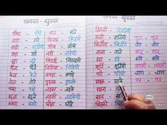 Hindi Worksheets, 2nd Grade Worksheets, Grammar Worksheets, Singular And Plural Words, Worksheet For Class 2, Hindi Language Learning, Opposite Words, Learn Hindi, Hindi Words