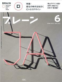 The Japanese Magazine Brain invited Ttockholm Design Lab (SDL) to design the cover for June 2012 issue