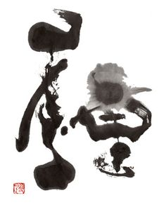"Japanese calligraphy ""seed"" 種 by Souun Takeda Japanese Calligraphy, Calligraphy Art, Chinese Painting, Chinese Art, Art Zen, Tolkien, Japan Painting, Tinta China, Art Japonais"
