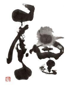 "Japanese calligraphy ""seed"" 種 by Souun Takeda Japanese Calligraphy, Calligraphy Art, Chinese Painting, Chinese Art, Art Zen, Tolkien, Japan Painting, Tinta China, Art Japonais"