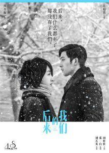 Us And Them Movie 2018 Dsdramas Wiki Chinese Movies Romance Movies Movies